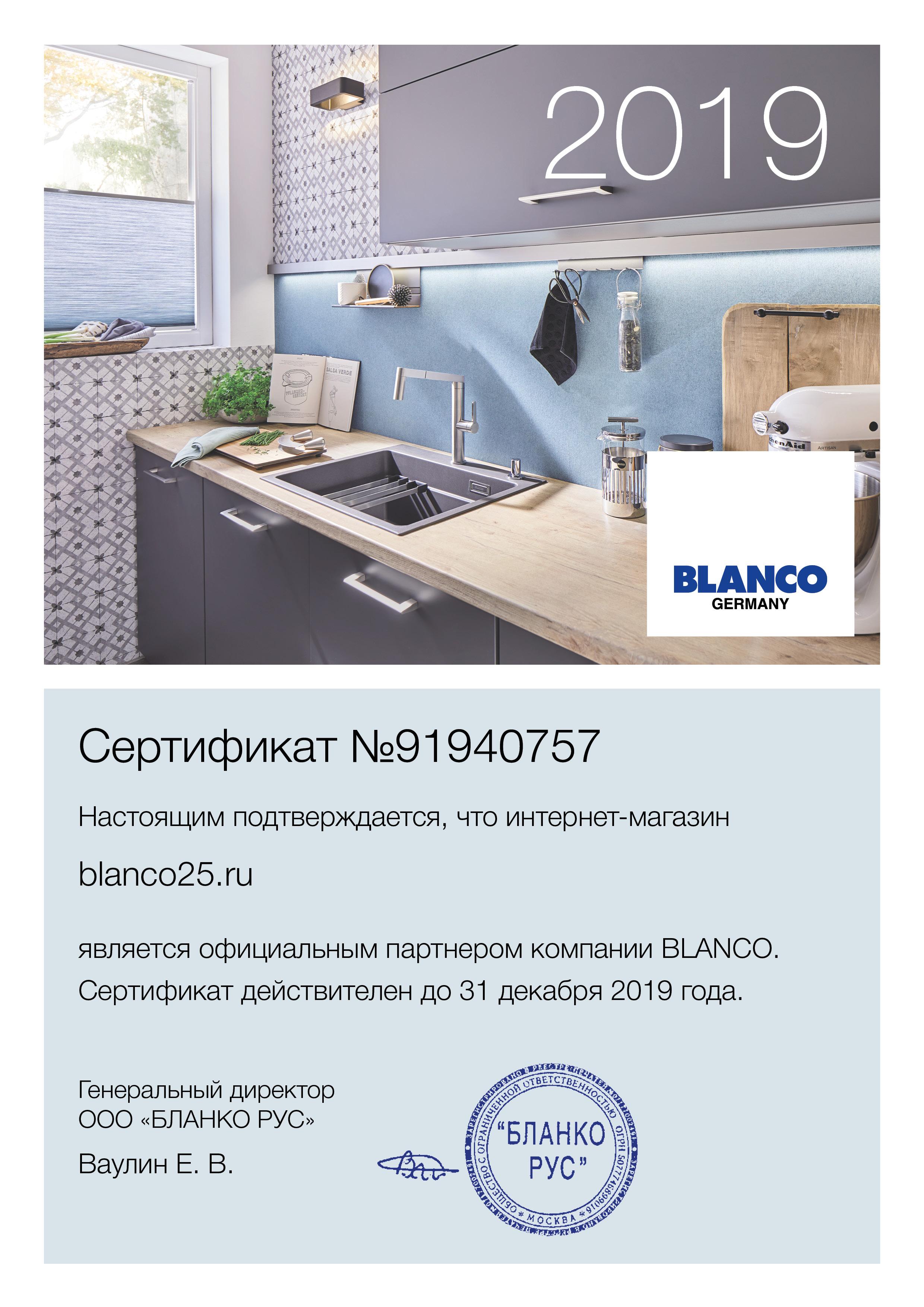 Сертификат официального партнёра компании BLANCO